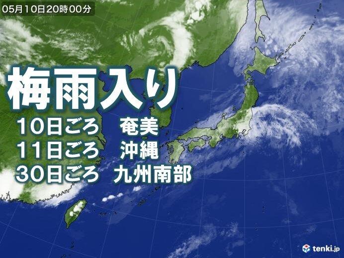 5月は梅雨の沖縄で平年の3倍の雨 本州も梅雨入りへ