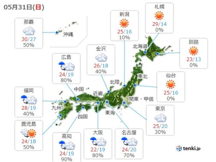 31日 5月の終わりは雨や雷雨 激しく降る所も