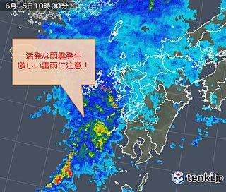 九州 大気不安定 雷雲発達中!