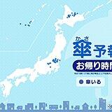 2日 お帰り時間の傘予報 北海道や関東は所々で雨や雷雨