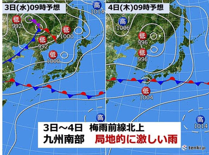3日~4日 梅雨前線北上 九州南部で激しい雨のおそれ(日直予報士 2020年 ...