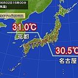 名古屋で気温30度以上 1か月ぶりの真夏日