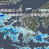 九州南部を中心に大雨のおそれ