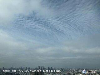 東京都心に「波状雲」 関東では午後はにわか雨に注意