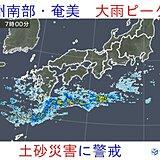 4日 晴れて真夏日も 九州南部は大雨 土砂災害に警戒