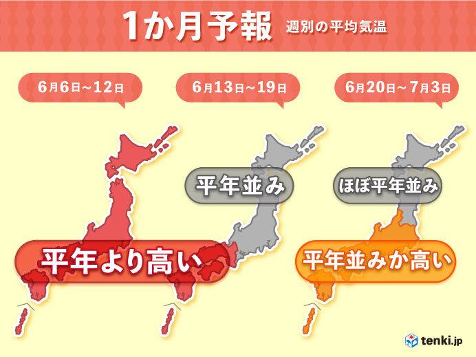 関東甲信など梅雨入りは? 全国的に蒸し暑すぎる 1か月予報