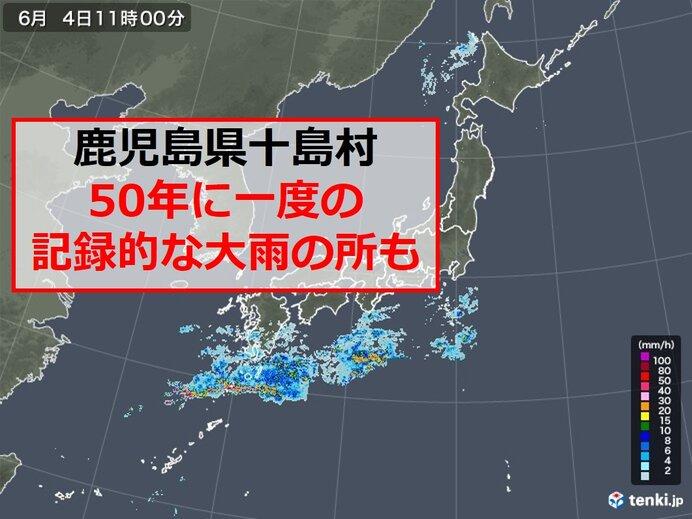 鹿児島県十島村で 「50年に一度の記録的な大雨」の所も