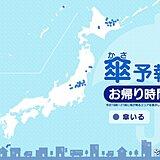 5日 お帰り時間の傘予報 北海道や関東の山沿いなどで雷雨も