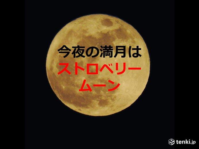 今夜 昇る月は「ストロベリームーン」 天気は?