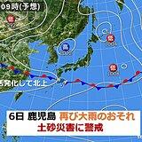 鹿児島県 6日、再び大雨のおそれ 土砂災害に警戒