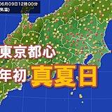 東京都心で気温30度以上 今年初の真夏日