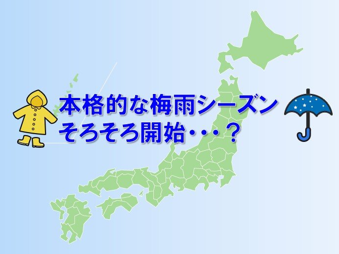 来週後半から本州で梅雨入り続出 沖縄はそろそろ梅雨明け