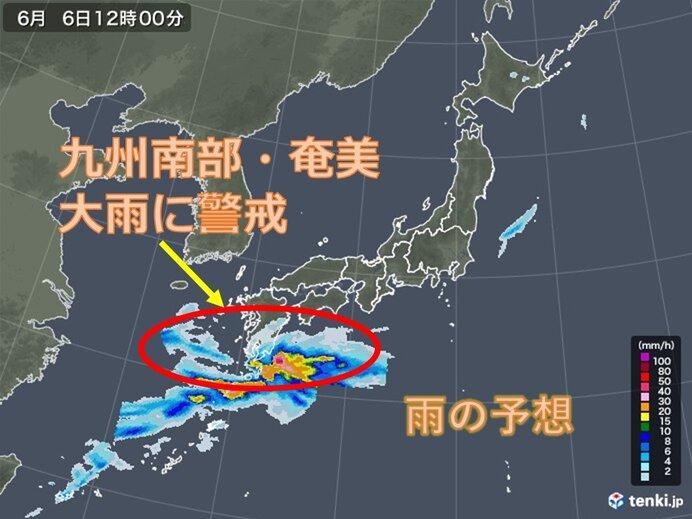 6日 九州南部大雨のおそれ 関東なども急な強雨、落雷