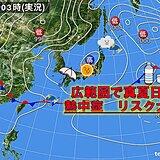 8日 広範囲で真夏日 熱中症リスク大 南西諸島大雨のおそれ