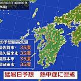 九州北部 内陸は最高気温35度予想 熱中症に警戒
