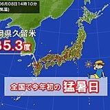 福岡県久留米で35℃超え 全国で今年初の猛暑日