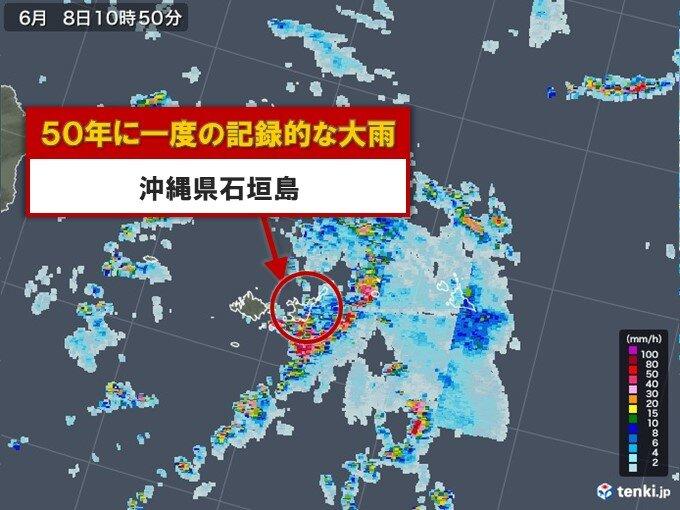 石垣島で50年に一度の記録的な大雨