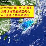明日にかけ激しい雨注意 週末以降、大雨か