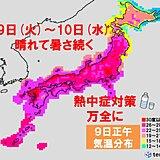 強い日差しと暑さ 水曜まで 本州内陸で35度くらいに