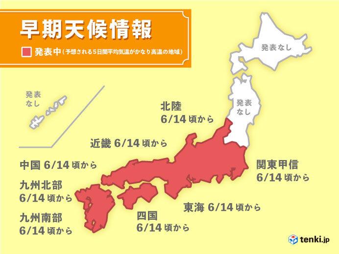 関東~九州・来週さらに蒸し暑く 高温に関する早期天候情報