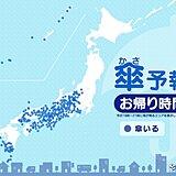 10日 お帰り時間の傘予報 西日本は激しい雨に注意