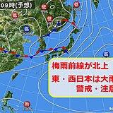 11日 東日本・西日本で大雨に 梅雨前線が北上