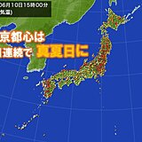 東京都心2日連続の真夏日に 福島・長野は猛暑日