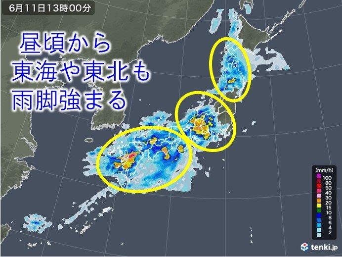 広い範囲で非常に激しい雨
