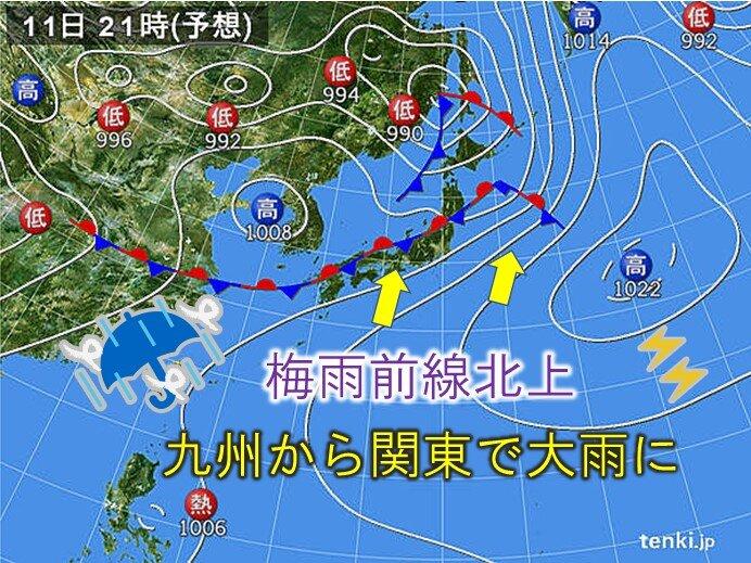 11日 西・東日本で大雨警戒 関東甲信も梅雨入りへ