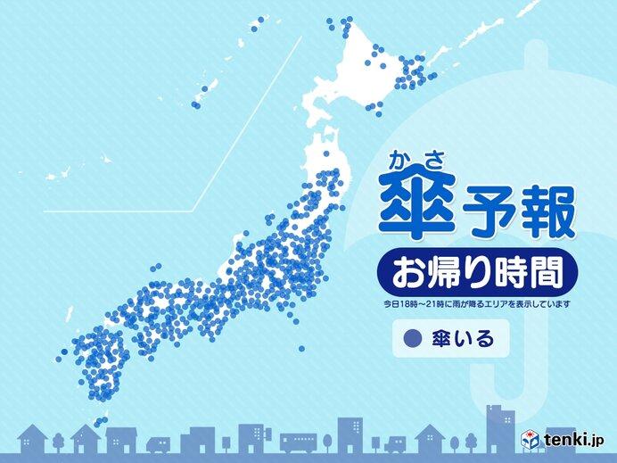 11日 お帰り時間の傘予報 西・東日本は「滝のような雨」の所も