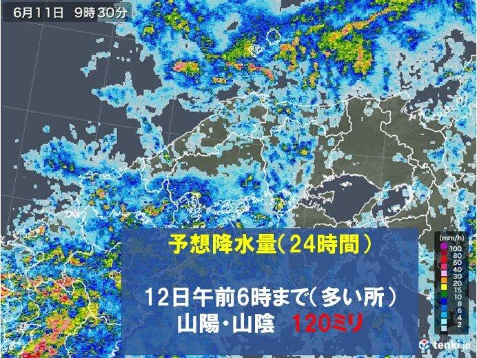 中国地方 11日は西部を中心に激しい雨の降るおそれ