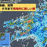 九州 11日、梅雨前線活発 夕方まで局地的に激しい雨