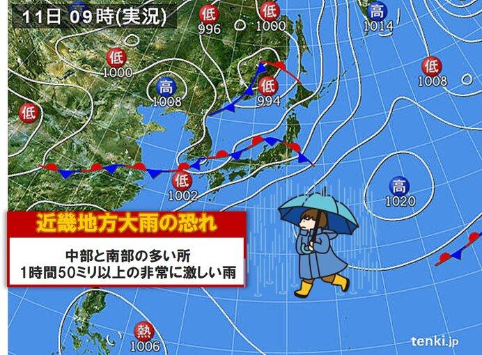 関西 11日午後は大雨の恐れ