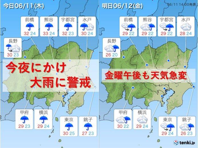 関東甲信 梅雨前線活発で大雨に 金曜も天気急変