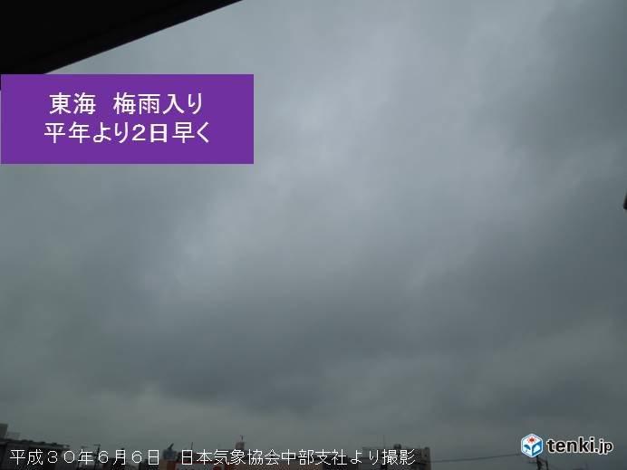東海梅雨入り 平年より2日早く