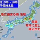 12日 九州~関東 雨や雷雨 関東では非常に激しい雨も