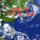台風2号(ヌーリ)発生