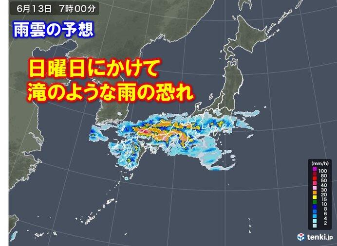 日曜日にかけて「滝のような雨」 梅雨前線活発 大雨に警戒