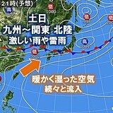 活発な梅雨前線 九州から関東、北陸 激しい雨や雷雨