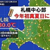 北海道 札幌中心部で今年初の真夏日