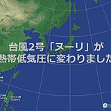 台風2号 熱帯低気圧に変わりました