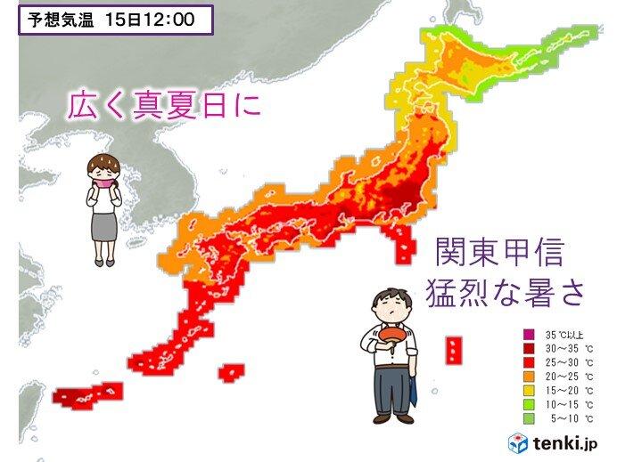 暑い一日 関東甲信は猛暑日の所も