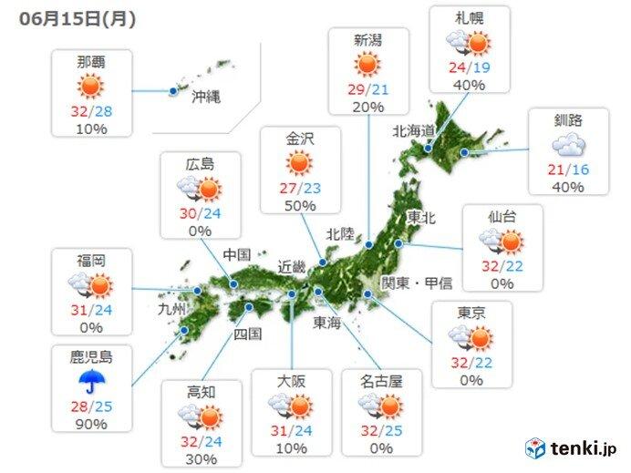 15日 九州南部で滝のような雨 関東甲信は猛烈な暑さ_画像