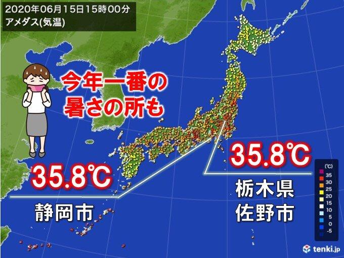 静岡市や栃木県佐野市で35℃超 東京都心など今年一番の暑さ(2020年6月 ...