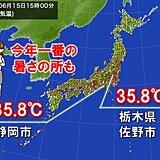 静岡市や栃木県佐野市で35℃超 東京都心など今年一番の暑さ