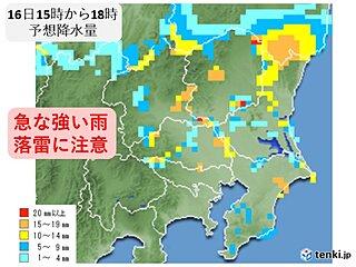 あすも関東は気温上昇 午後は雷雨や激しい雨に注意