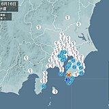 千葉県で震度3の地震 津波の心配なし