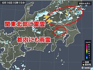 関東北部に雷雲 都内にも雨雲 夜にかけて平野部も急な雨や落雷注意