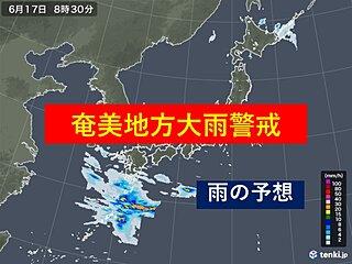 17日 梅雨の中休み 奄美は強雨続く 北海道でも不安定