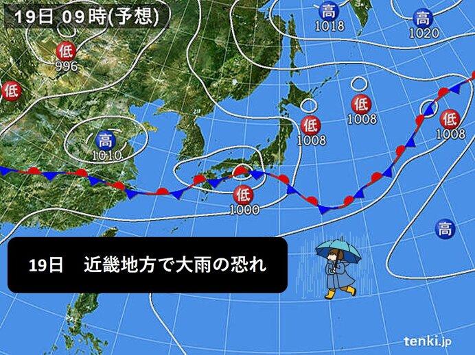 関西 19日金曜日は大雨の恐れ